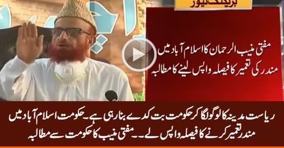 Mufti Munib Demands Govt Not To Construct Hindu Temple in Islamabad