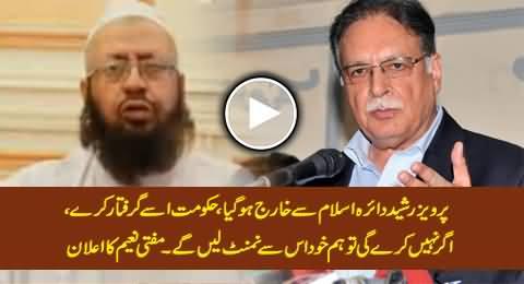 Mufti Naeem Declares Pervez Rasheed Kaafir & Demands Govt To Arrest Him