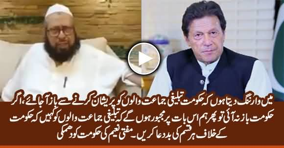 Mufti Naeem Warns PTI Govt To Stay Away From Tableeghi Jamat