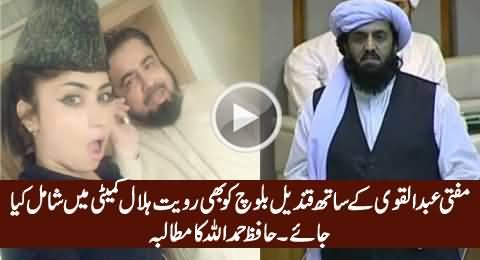 Mufti Qavi Ke Sath Qandeel Baloch Ko Bhi Royat e Hilal Mein Shamil Kya Jaye - Hafiz Hamdullah