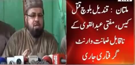 Mufti Qavi's Non-Bailable Arrest Warrant Issued in Qandeel Baloch Murder Case