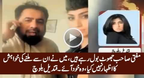 Mufti Saab Jhoot Bol Rahe Hain - Qandeel Baloch Reveals Her Meeting Details With Mufti Qavi