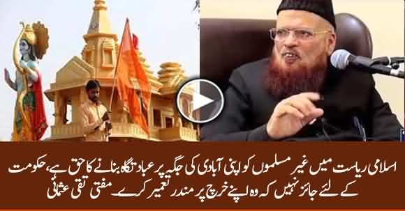 Mufti Taqi Usmani Response On Govt's Decision Of Building Temple In Islamabad