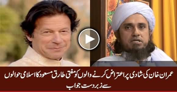 Mufti Tariq Masood's Excellent Reply To Those Who Are Criticizing Imran Khan's Marriage