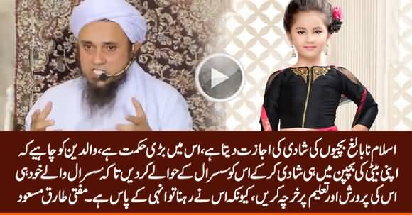 Mufti Tariq Masood Openly Suggesting Parents To Marry Off Their Daughters in Childhood
