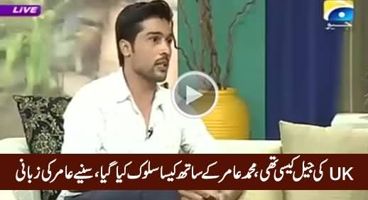 Muhammad Amir First Time Telling What He Observed in UK's Jail