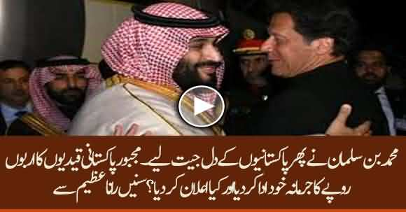 Muhammad Bin Salman Paid The Fine of Poor Pakistani Prisoners From His Pocket - Rana Azeem
