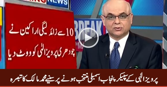 Muhammad Malick Analysis on Chaudhry Pervez Elahi Elected As Speaker Punjab Assembly