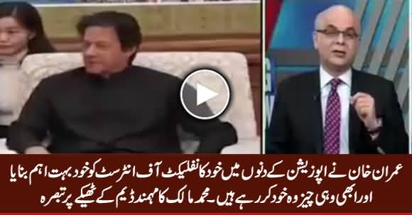 Muhammad Malick Analysis on Conflict of Interest in Mohmand Dam Contract