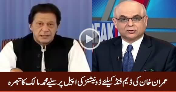 Muhammad Malick Analysis on Imran Khan's Appeal For Donations To Build Dams
