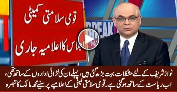 Muhammad Malick Analysis on National Security Council Meeting on Nawaz Sharif's Statement
