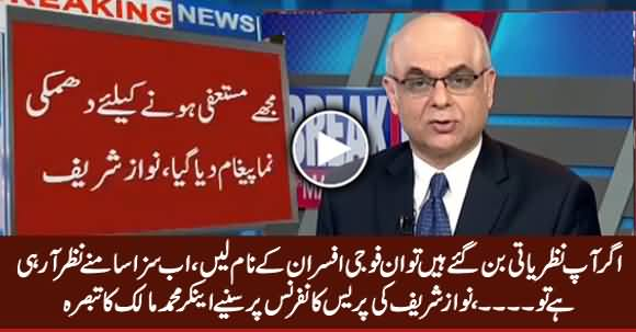Muhammad Malick Analysis On Nawaz Sharif Press Conference