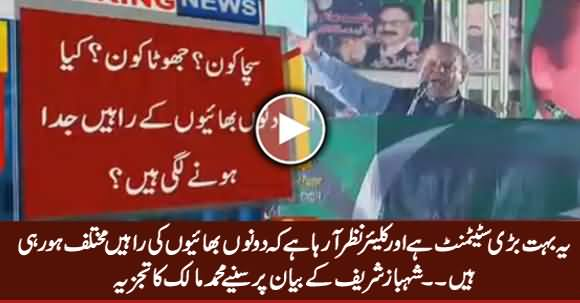 Muhammad Malick Analysis on Shahbaz Sharif's Statement About Nawaz Sharif's Interview