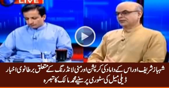 Muhammad Malick Comments on Dailymail Story About Shahbaz Sharif & His Son-In-Law