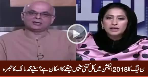 Muhammad Malick Predicts How Many Seats PMLN Can Win in 2018 Elections