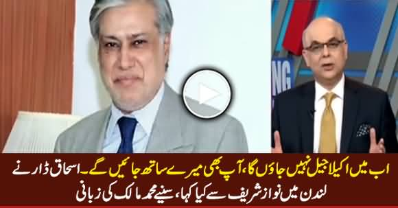 Muhammad Malick Revealed What Ishaq Dar Said To Nawaz Sharif n London