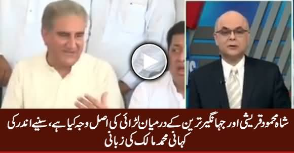 Muhammad Malick Reveals The Inside Story of Rift Between Shah Mehmood Qureshi & Jahangir Tareen
