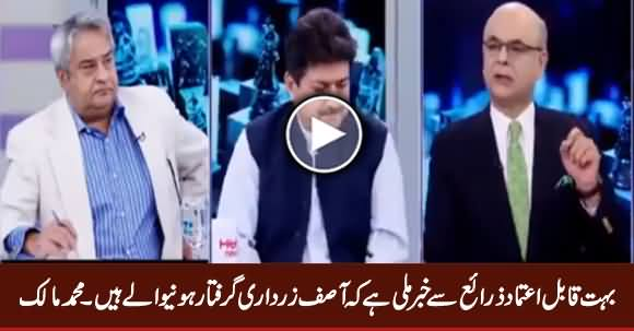 Muhammad Malick Reveals When Asif Zardari Is Going To Be Arrested