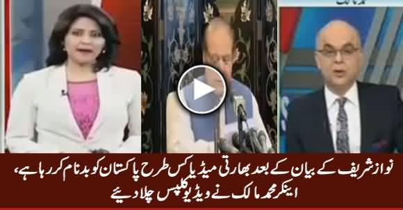 Muhammad Malick Shows Clips How Indian Media Maligning Pakistan After Nawaz Sharif's Statement