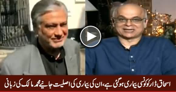 Muhammad Malick Telling The Reality of Ishaq Dar's Illness