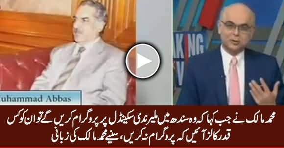 Muhammad Malick Telling What Happened When He Announced To Do A Show on Corruption in Sindh