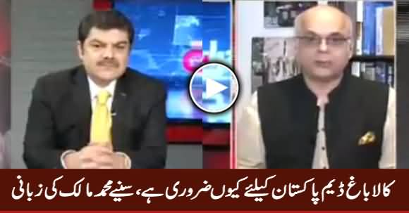 Muhammad Malick Telling Why Kalabagh Dam Is Necessary For Pakistan