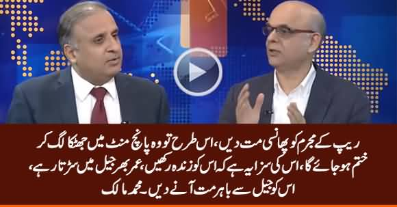 Muhammad Malik Gives Arguments Why Rapists Should Not Be Hanged