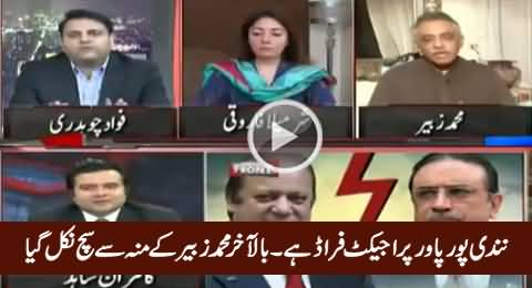 Muhammad Zubair Admits By Mistake That Nandipur Power Project Is A Fraud