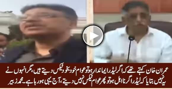 Muhammad Zubair Arguments Vs His Brother Asad Umar's Arguments