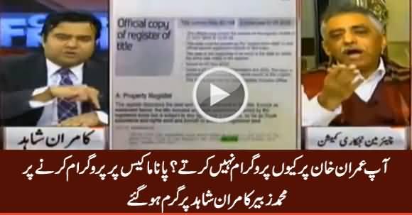 Muhammad Zubair Fighting With Kamran Shahid For Doing Show on Panama Case