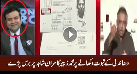 Muhammad Zubair Got Angry on Kamran Shahid For Showing Rigging Proofs in NA-122