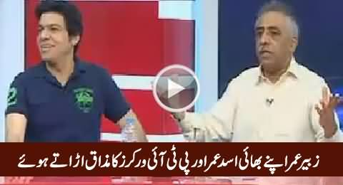 Muhammad Zubair Making Fun of His Brother Asad Umar & PTI Workers