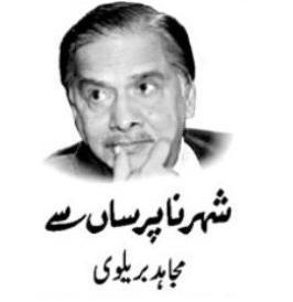 Kya Aap Ko Bhutto Yaad Hai? Why Cheif Justice Reminds Imran Khan - By Mujahid Brelvi - 6th August 2013