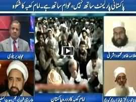 Mujahid Live (Imam-e-Kaaba Ka Pakistani Hakumat Se Shikwa) - 28th April 2015