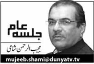 Haath Dikhaney Waaley - by Mujeeb ur Rehman Shami - 31st August 2014