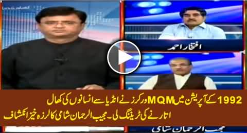 Mujeeb Shami Telling What Kind of Training MQM Workers Got From India in 1992