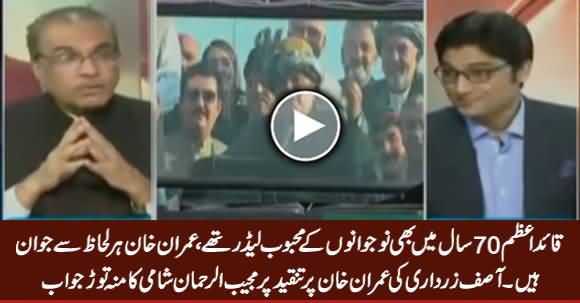 Mujeeb Ur Rehman Mouth Breaking Reply To Asif Zardari Over His Remarks On Imran Khan