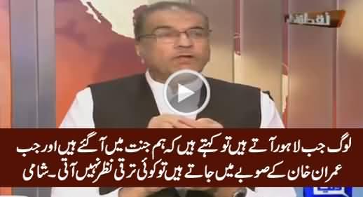 Mujeeb ur Rehman Praising Lahore & Bashing Imran Khan & KPK Govt