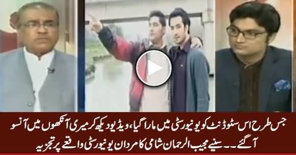 Mujeeb ur Rehman Shami Analysis on Tragic Incident of Mardan University