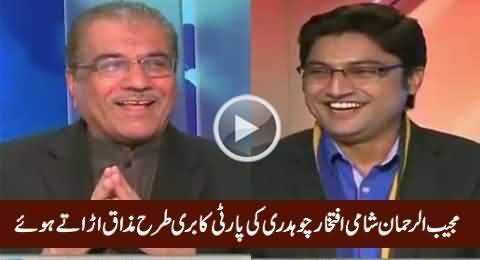 Mujeeb-ur-Rehman Shami Badly Making Fun of Iftikhar Chaudhry & His Political Party