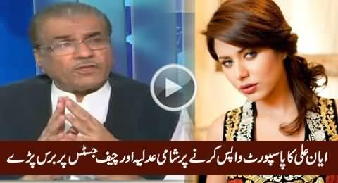 Mujeeb-ur-Rehman Shami Bashing Judiciary & Chief Justice For Returning Ayyan Ali's Passport