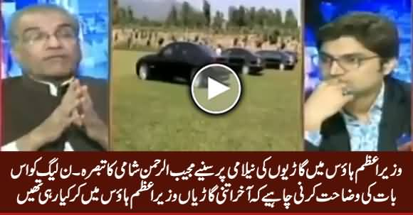 Mujeeb ur Rehman Shami Comments on Auction of Vehicles in PM House