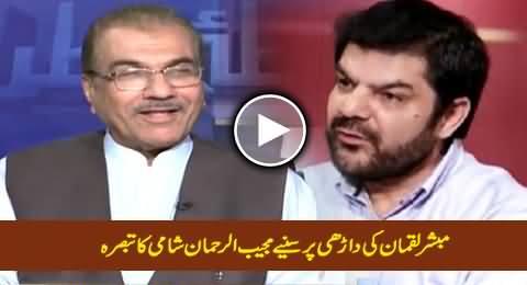 Mujeeb-ur-Rehman Shami Comments On Mubashir Luqmaan's New Look