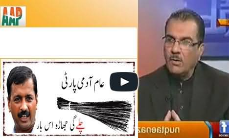 Mujeeb ur Rehman Shami Compares Indian Aam Aadmi Party with Pakistan Tehreek e Insaf