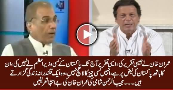Mujeeb ur Rehman Shami Highly Praising Imran Khan's Speech & His Life Style