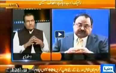 مجیب الرحمان شامی کا الطاف حسین کو منہ توڑ جواب۔ پاکستان نہیں بلکہ الطاف حسین خود ڈوبنے والا ہے