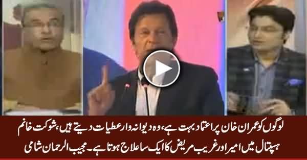 Mujeeb ur Rehman Shami Praising Imran Khan & System of Shaukat Khanum Hospital