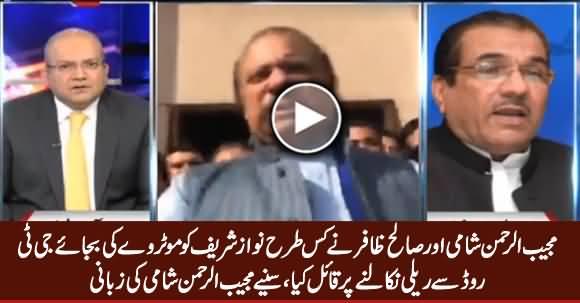 Mujeeb ur Rehman Shami Telling How He And Saleh Zafir Convinced Nawaz Sharif To Lead Rally From GT Road