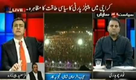 Mujeeb ur Rehman Shami Views on PPP's Jalsa and Bilawal Zardari Speech