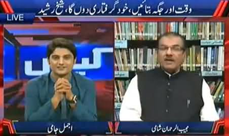 Mujeeb ur Rehman Shami Vows to Protest If Imran Khan Arrested By Govt